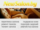 ���������� NewSalon �� ma.by